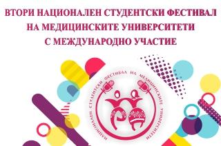 Заповядайте на Втори национален студентски фестивал на медицинските университети с международно участие