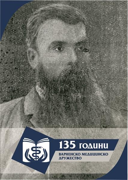 Organizational Life of Varna Medical Society and Dr. Ignatiev as Its First President