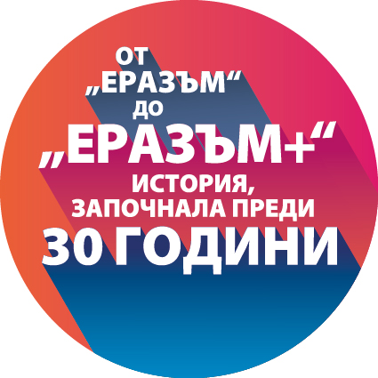 MU - Varna Joins Actively the Initiatives Dedicated to the 30th Anniversary of ERASMUS+