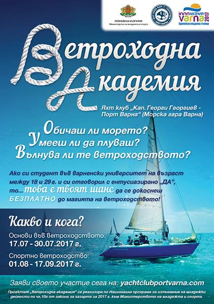 MU-Varna –Partner in a Project for the Development of the Sailing Sport among Students