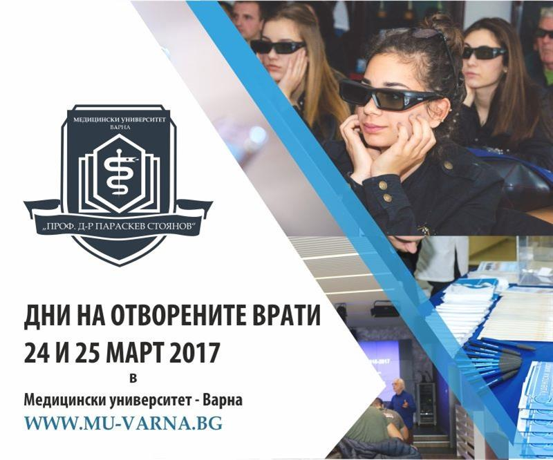 Welcome to Open Days at MU-Varna on 24th and 25th March