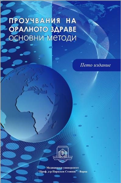WHO Oral Health Manual in Bulgarian Language Was Issued by MU-Varna