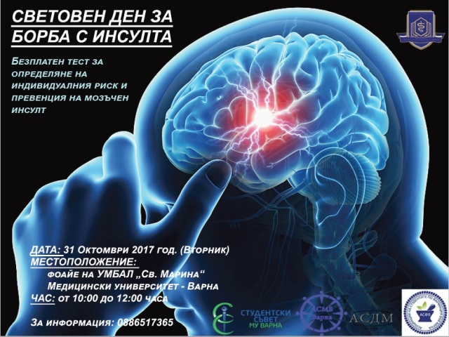 Stroke Prevention Campaign Will be Held at MU-Varna and University Hospital