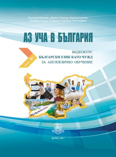 The Department of Foreign Languages Presents a New Bulgarian Language Textbook to the Attention of the English-Language Students