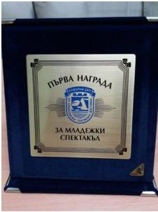 "Two Awards for the Drama Club of MU-Varna at the National Festival ""Kavarna 2017"""