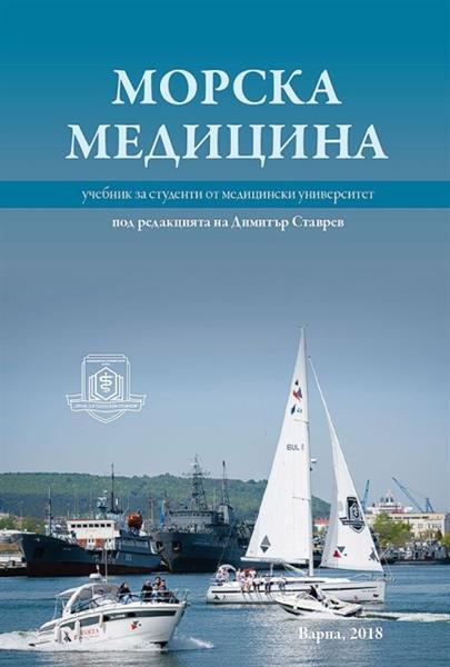 МУ-Варна издаде първия авторски учебник по морска медицина в България