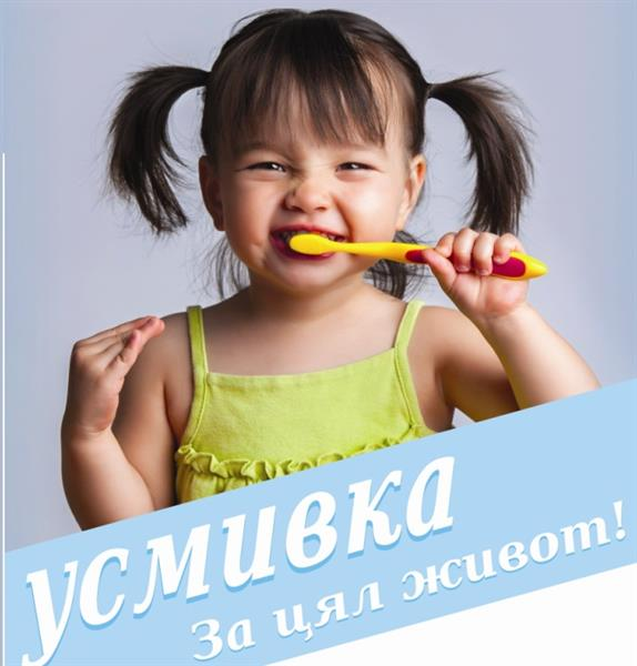 Today and Tomorrow the Students of MU-Varna Are Conducting a Campaign for the World Oral Health Day