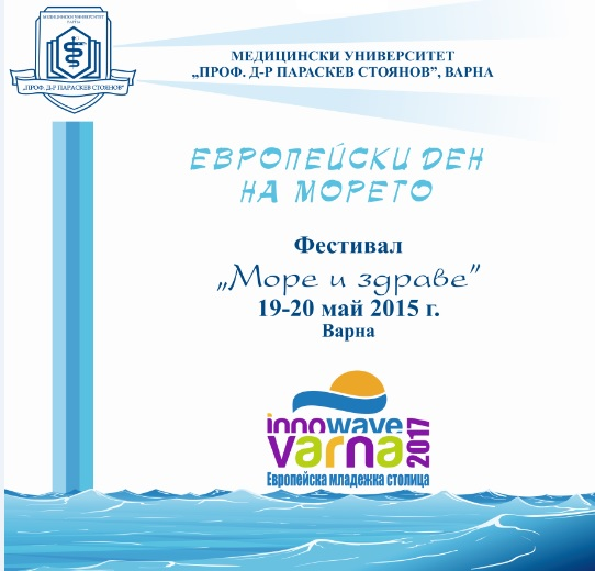 In a Few Days MU - Varna Celebrates the European Maritime Day with a Variety of Events