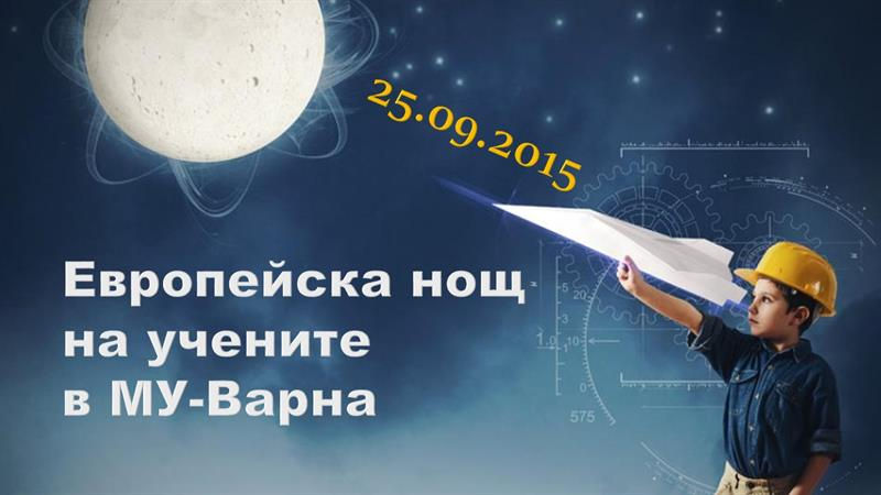 Immerse Yourselves in the Magic of Light at the European Researchers' Night at MU- Varna