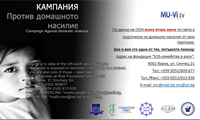 For the third year students from MU-Varna organized campaign Against Domestic Violence